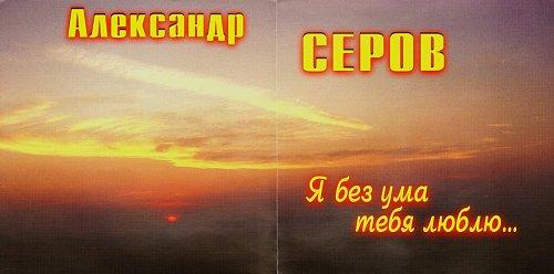 Серов Александр - Я без ума тебя люблю (2006)
