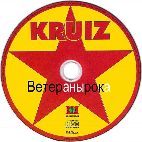 Круиз - Ветераны рока (2001)