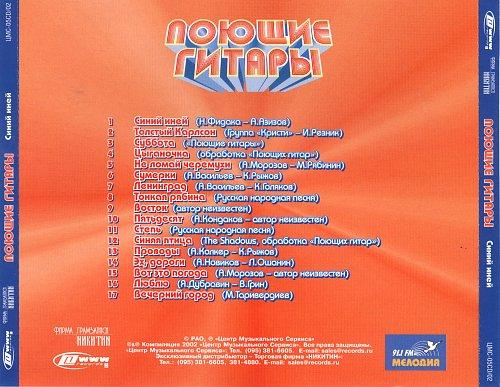 Поющие гитары - Синий иней (2002)