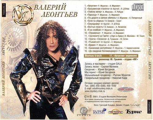 Леонтьев Валерий - Августин 2001