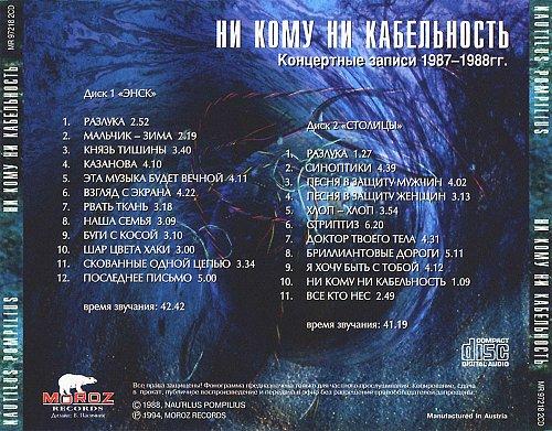 Наутилус Помпилиус - Ни кому ни кабельность (1989) [Moroz records, MR97218 2CD (1997)]
