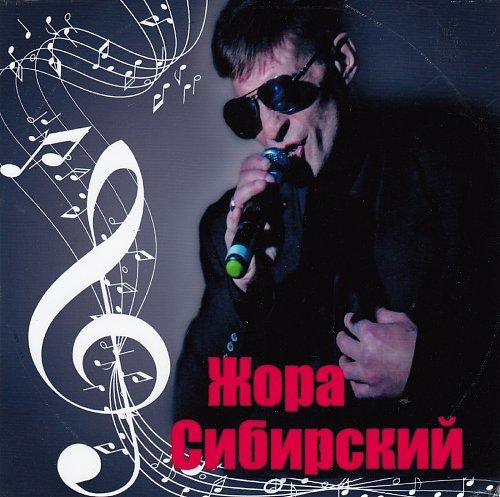 Сибирский Жора - Ценителям Шансона