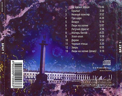 Наутилус Помпилиус - Брат 1. Музыка к фильму (2004)