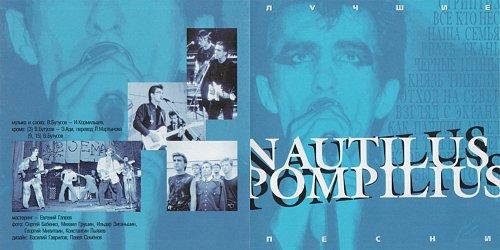 Nautilus Pompilius – Лучшие Песни 1 (1999) [Moroz Records, Квадро-Диск]