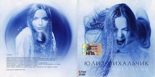 Михальчик Юлия - Если придёт зима (2005)