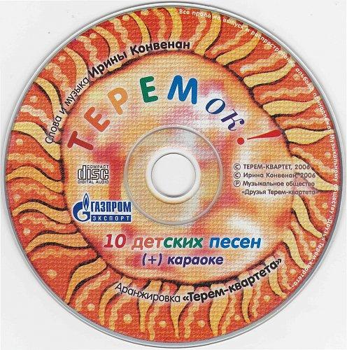 Терем Квартет - Теремок! (2006)