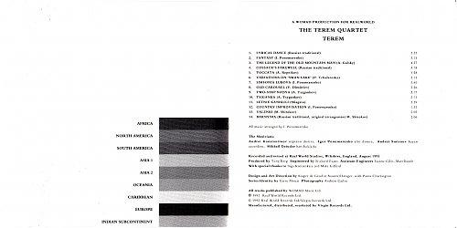 Терем Квартет - Терем (1992)
