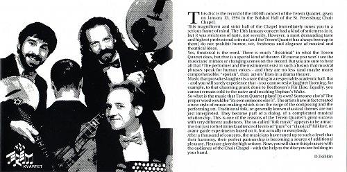 Терем Квартет - 1000-й концерт (1994)