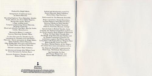 Ансамбль народной музыки - Свадебка Игоря Стравинского (1994)