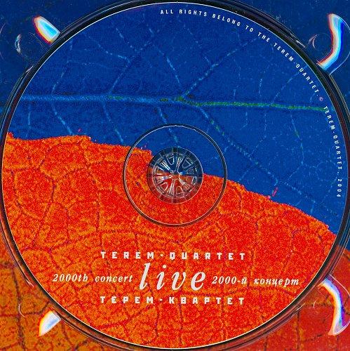 Терем Квартет - 2000-й концерт (2004)