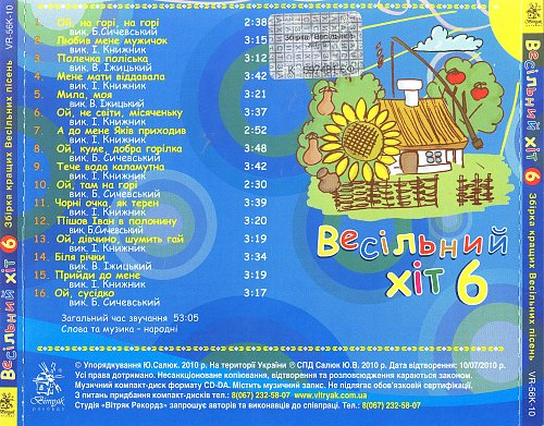 Весільний хіт (6CD) (2010)