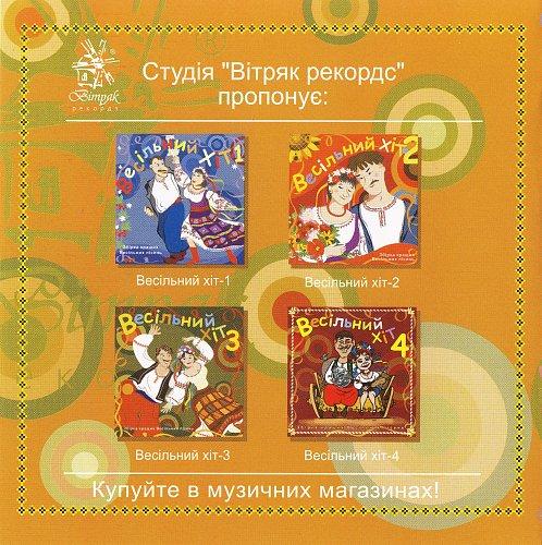 V.A - Весільний хіт (6CD) (2009)