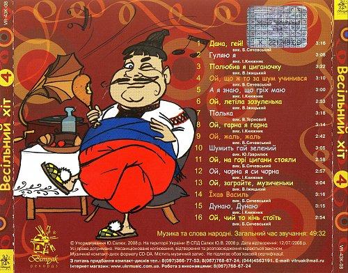 V.A - Весільний хіт (6CD) (2008)