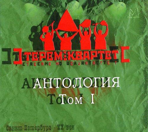 Терем Квартет - Антология (2002)