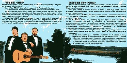 Реликт - Катюша. Русские народные песни (1999)