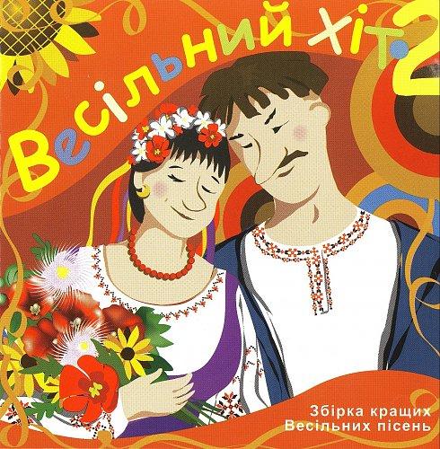 V.A - Весільний хіт (6CD) (2006)