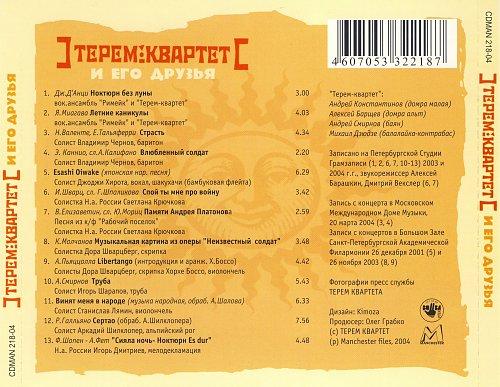 Терем Квартет - Терем-квартет и его друзья (2004)