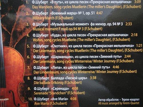 Терем Квартет - Русский Шуберт (2011)