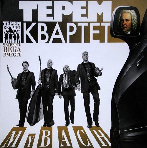 Терем Квартет - MyBACH (2011)