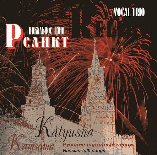 Трио Реликт - Катюша. Русские народные песни (1999)