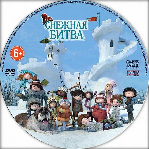 Снежная битва / La guerre des tuques 3D (2015)