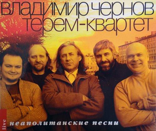 Терем Квартет - Неаполитанские песни (2004)