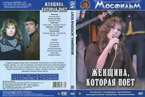 Женщина, которая поёт (1978)