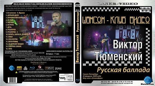 Тюменский Виктор - Русская баллада (2009)