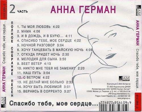 Герман Анна - Спасибо тебе, мое сердце 2003