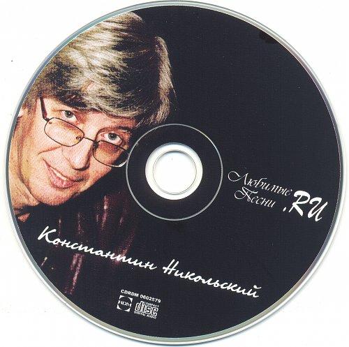 Никольский Константин - Любимые песни.RU
