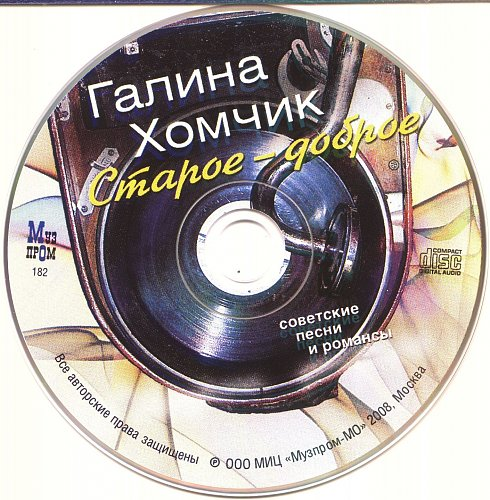 Хомчик Галина - Старое-доброе (2008)