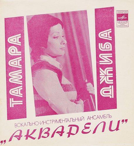 Акварели, ВИА и Тамара Джиба - 1. Вот чудак (1974) [Flexi Г62-04409-10]