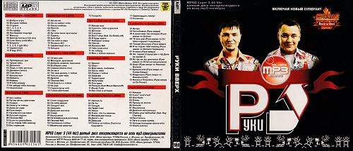 Руки Вверх (MP3)