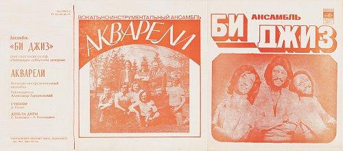 Bee Gees (Би Джиз, ансамбль) / Акварели, ВИА (1979) [Flexi Г62 07671]
