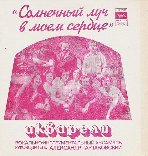Акварели, ВИА - Солнечный луч в моем сердце (1979) [7'' Flexi Г62-07461-2]