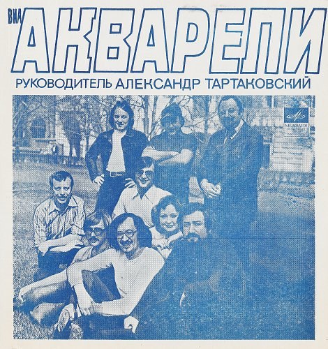 Акварели, ВИА - Что такое осень (1980) [Flexi Г62-08237]