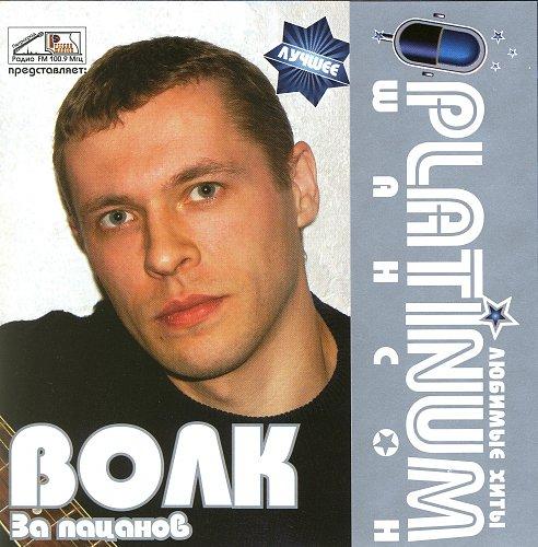Виталий ВОЛК – За пацанов. Любимые хиты. PLATINUM шансон (2007)