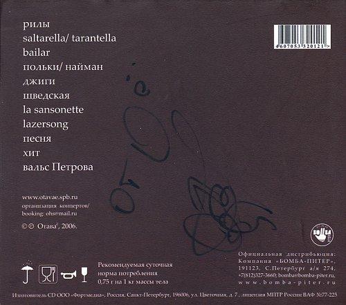 Отава Ё - Под аптекой (2006)
