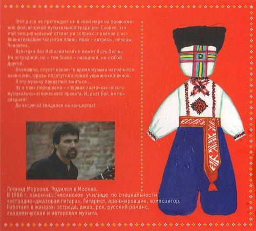 Ивах Алина - Пiснi мотанки (2012)