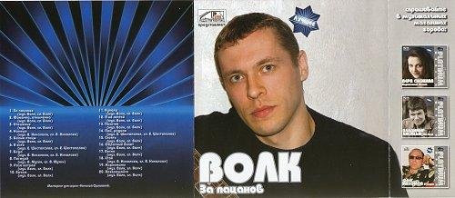 ВОЛК – За пацанов (Любимые хиты, PLATINUM) (2007)