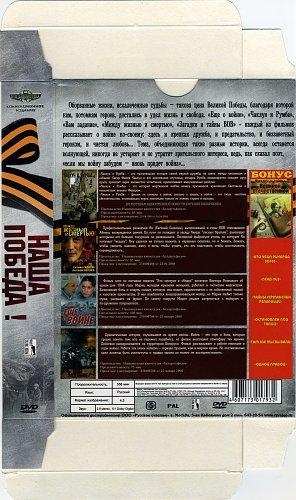 """Военная Коллекция. Коллекционное издание """"Наша победа"""""""