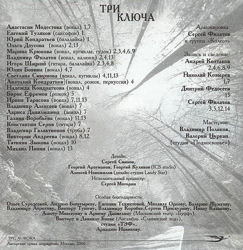 Сергей Филатов и группа Колесо - Три ключа (2000)