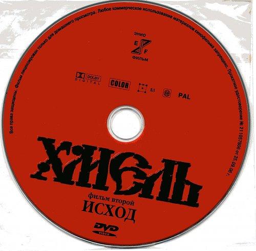 Хмель. Фильм второй: Исход (1991)