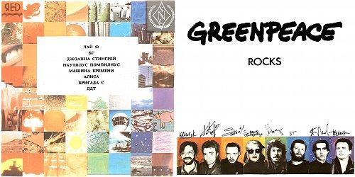 Greenpeace Rocks (1993)