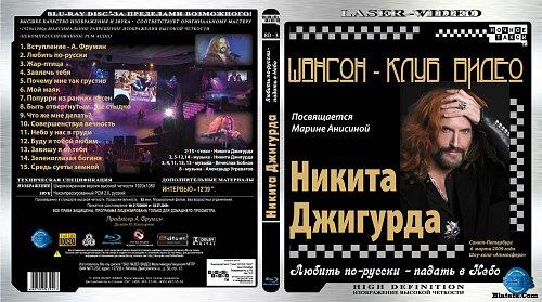 Джигурда Никита - Любить по-русски - падать в небо (2009)