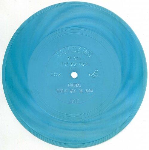 Би Джиз / ВИА Акварели (1979) [Flexi Г62 07671]