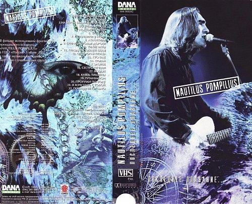 Наутилус Помпилиус - Последнее плавание... (1997)