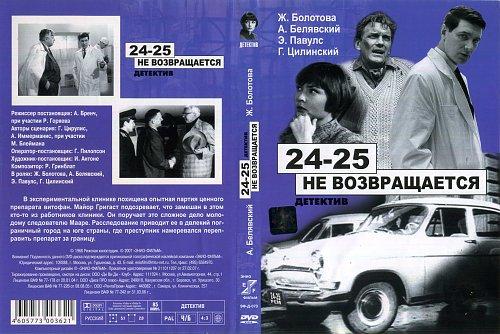 «24-25» не возвращается (1968)
