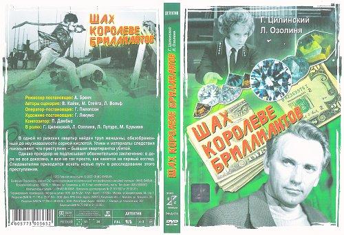 Шах королеве бриллиантов (1973)