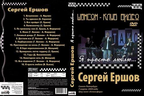 Ершов Сергей - Я просто люблю... (2009)
